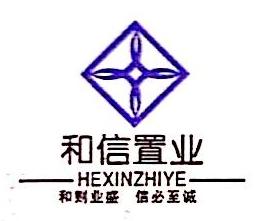 浙江和信置业有限公司 最新采购和商业信息