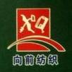 绍兴县向前纺织有限公司