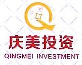 重庆庆美投资咨询有限公司 最新采购和商业信息