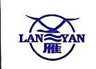 山东兰雁纺织服装有限公司 最新采购和商业信息