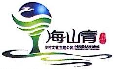 青岛海山青文化生态旅游有限公司 最新采购和商业信息