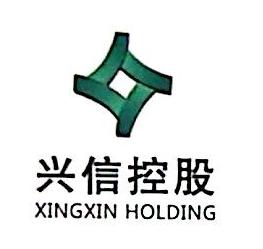 深圳前海兴信富盈资产管理有限公司