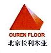 北京长利木业有限公司