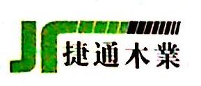 阜阳捷通木业有限公司