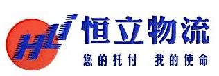 广州恒立物流有限公司 最新采购和商业信息