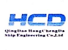 青岛宏程达船舶工程有限公司 最新采购和商业信息