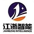 武汉江浙智能科技有限公司