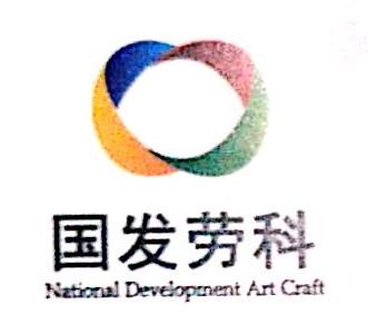 北京国发劳科教育咨询中心 最新采购和商业信息
