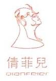 上海倩菲儿化妆品有限公司 最新采购和商业信息