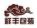 嘉兴祥丰包装材料有限公司 最新采购和商业信息