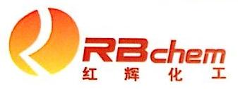 上海红辉化工有限公司 最新采购和商业信息