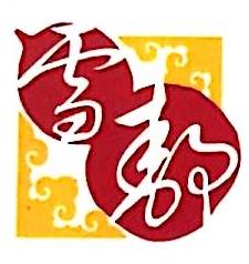 云南普洱雪静民族文化有限公司 最新采购和商业信息