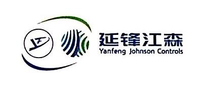 上海延锋江森座椅有限公司宁波杭州湾新区分公司 最新采购和商业信息
