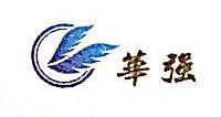 四川华强项目管理有限公司