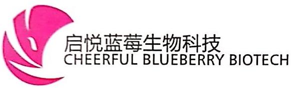 深圳市启悦蓝莓生物科技有限公司