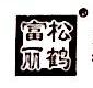 松鹤富丽(北京)科技有限公司 最新采购和商业信息
