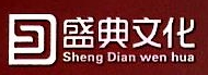北京盛典恒基文化传播有限公司