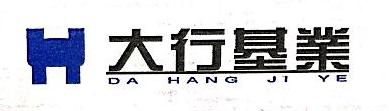 北京大行基业房地产开发有限公司 最新采购和商业信息