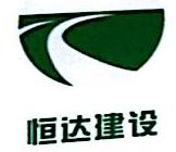 浙江长兴恒达建设工程有限公司 最新采购和商业信息
