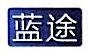 蓝途汽车有限公司 最新采购和商业信息