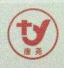 唐县唐尧商贸有限公司
