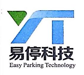 深圳市易停车库科技有限公司 最新采购和商业信息