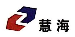 北京慧海会计师事务所(普通合伙) 最新采购和商业信息