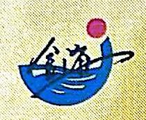 大连市金海防水有限公司 最新采购和商业信息