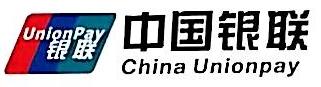 广州银联网络支付有限公司云浮分公司