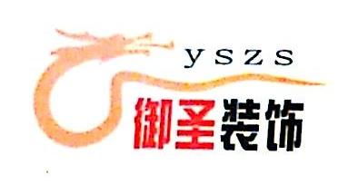 上海御圣建筑装饰设计工程有限公司 最新采购和商业信息