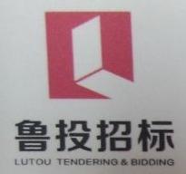山东鲁投招标有限公司 最新采购和商业信息