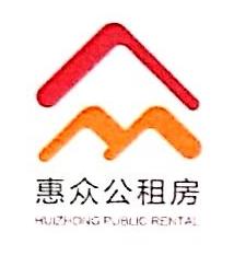 上海徐汇惠众公共租赁住房运营有限公司