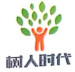 深圳市前海树人时代教育投资有限公司 最新采购和商业信息