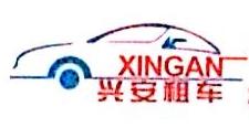 深圳市兴安汽车租赁有限公司 最新采购和商业信息