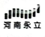 河南永立电力杆塔有限公司