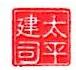 安徽太平建筑工程有限公司