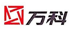 重庆中航万科云岭置业有限公司 最新采购和商业信息