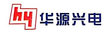 北京华源兴电科技发展有限责任公司 最新采购和商业信息