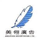 深圳市美翎广告有限公司