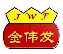 深圳市金伟发塑胶五金制品有限公司 最新采购和商业信息