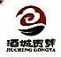 四川酒城贡芽茶业有限公司 最新采购和商业信息