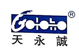 深圳市天永信实业有限公司 最新采购和商业信息