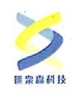 深圳市汇众森科技有限公司 最新采购和商业信息