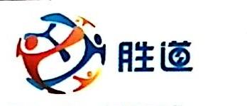 长沙胜道体育用品有限公司