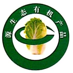 新丰县源生态综合发展有限公司