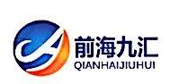 深圳市前海九汇互联网金融服务有限公司 最新采购和商业信息
