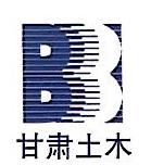 甘肃土木工程科学研究院 最新采购和商业信息