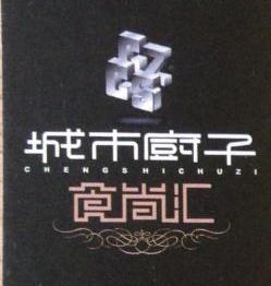 深圳市城市厨子饮食服务有限公司 最新采购和商业信息
