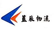 深圳市蓝辰国际物流有限公司 最新采购和商业信息