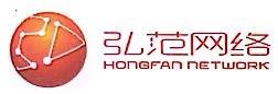 深圳弘范网络科技有限公司 最新采购和商业信息